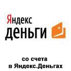 Оплата со счета в Яндекс.Деньгах
