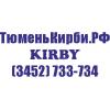 Кирби (KIRBY) Тюмень