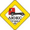Люкс ТРЭВЕЛ 48, магазин автозапчастей для грузовых автомобилей. Европа, Америка, Китай.