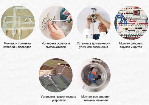 elektrik-novosibirsk
