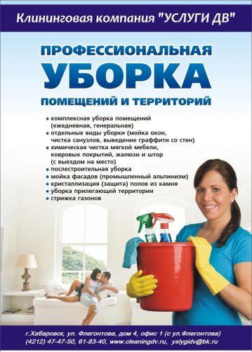 Клининговая компания Хабаровска