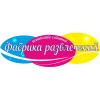 "Агентство событий ""Фабрика развлечений"""