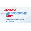 Альта-Профиль – официальный дилер в городе Тверь