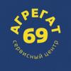 Агрегат 69 — автосервис в Твери