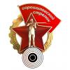 ССК Ворошиловский стрелок, магазин