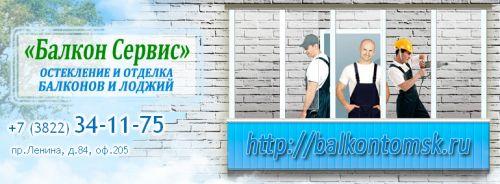 Балкон Сервис Томск