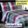 BELSAKH.RU Интернет магазин постельного белья Сахалин