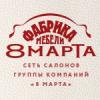 """Сеть салонов мебели группы компаний """"8 Марта"""""""