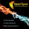 ООО «КрасПром»