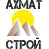 """ООО """"Ахмат-Строй"""""""