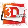 Агентство рекламы 3D