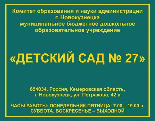 Табличка_ДС_27