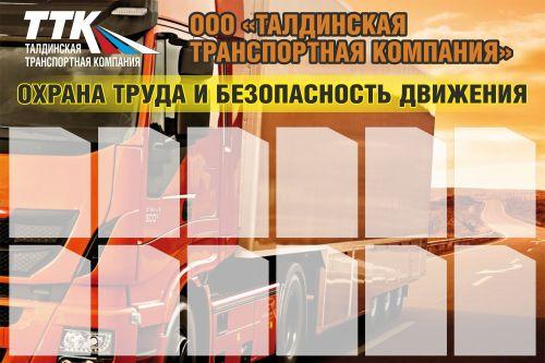 Стенд_охрана_труда