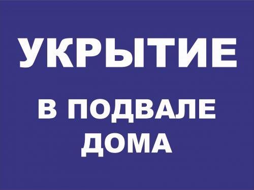 Табличка_Укрытие