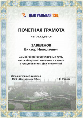 Грамота_ТЭЦ