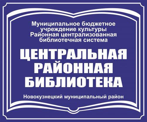 Вывески_библиотека