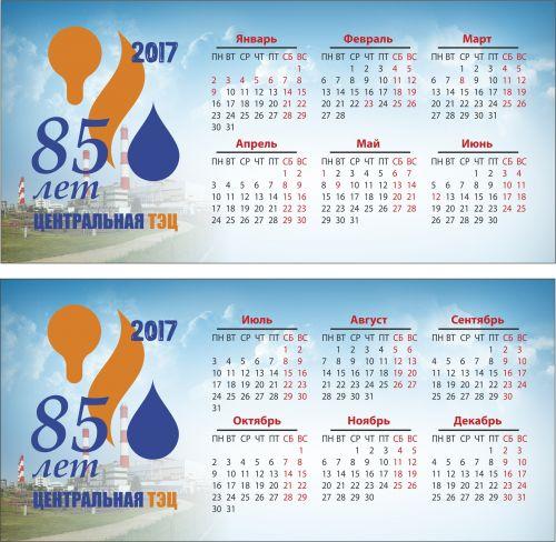 тэц 2017_календарь