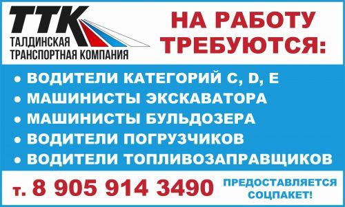 ТТК_баннер