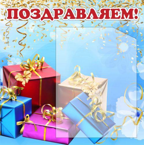 Стенд_поздравляем