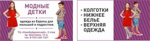 Модные детки_визитка