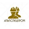 Альпспецпром