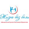 """""""Жизнь без боли""""-официальный дилер Тренажера Маркелова"""