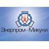Энерпром-Микуни