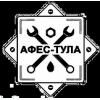 АФЕС-ТУЛА