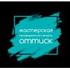 """Мастерская трафаретной печати """"Оттиск"""""""