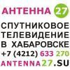 Антенна27