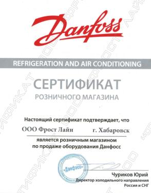 Danfoss_min