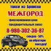 Заказать такси из Брянска по России. Фиксированная цена.