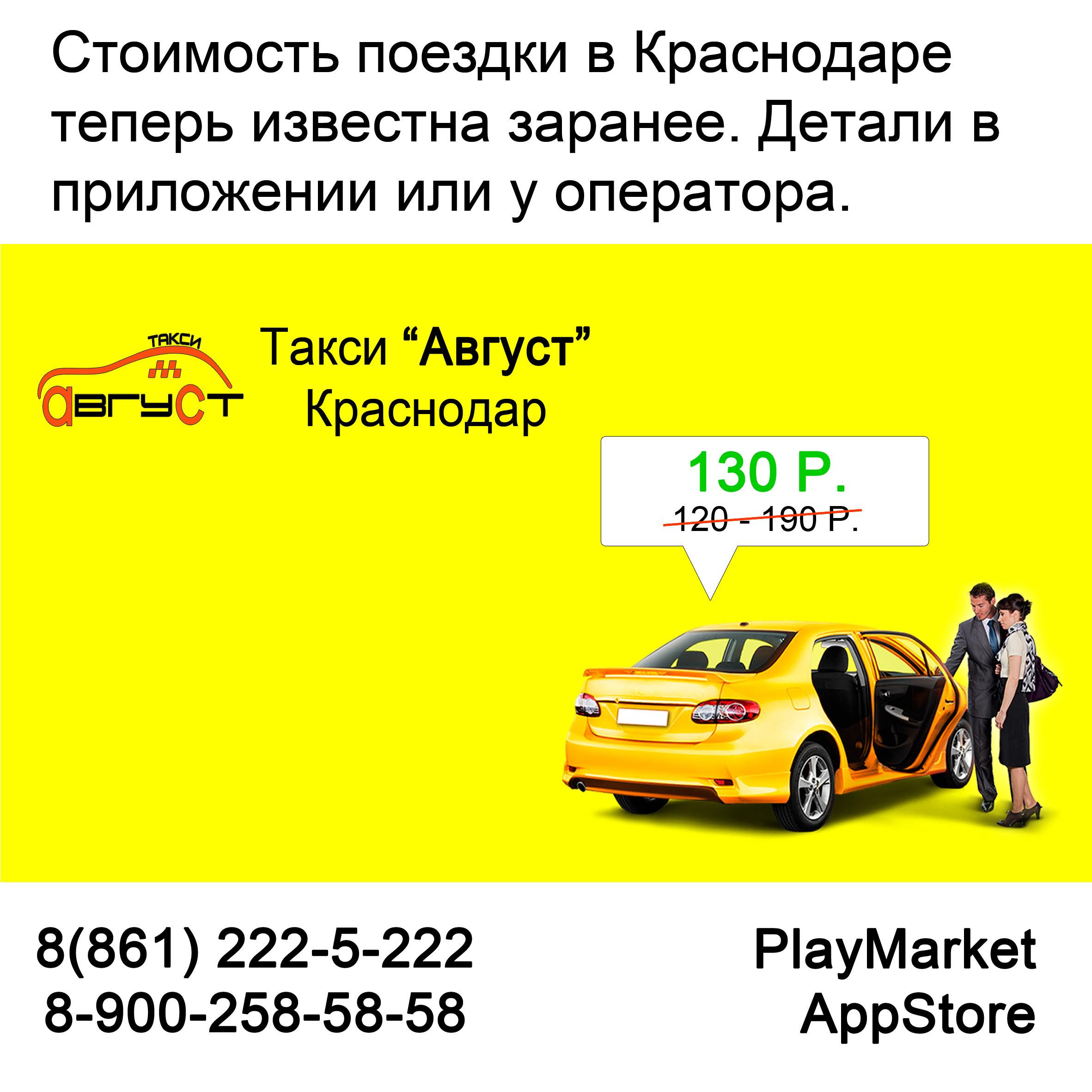 класс такси в краснодаре дешёвое отзывы резервуары стальные нержавеющие
