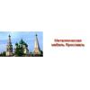 Регион-Ярославль - производство и продажа недорогой и качественной металлической мебели