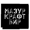 Мазуркрафтбир