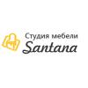 Студия мебели Santana