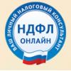 НДФЛ.ОНЛАЙН
