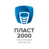 ПЛАСТ2000