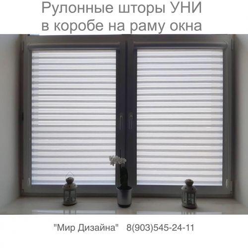 Рулонные шторы на раму окна - Мир Дизайна