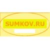 Кожгалантерейная фабрика «Sumkov»