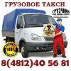 Грузовое такси 405-681
