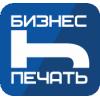 """РПК """"Бизнес-Печать"""""""