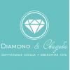 Diamond & Свадьба