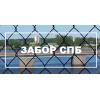 ООО Заборы из рабицы СПБ