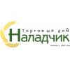 """ООО Торговый Дом """"Наладчик"""""""
