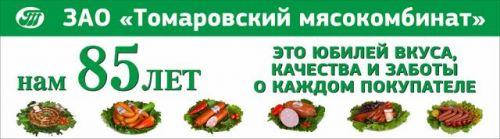 Томаровский мясокомбинат