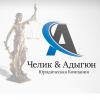 Юридическая Компания « Челик & Адыгюн » (Çelik & Adıgün)