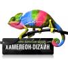 Хамелеон-dizайн