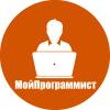 МойПрограммист