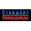 """""""Стандарт-Спецодежда"""""""